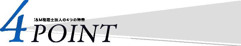 I&M税理士法人の4つの特徴